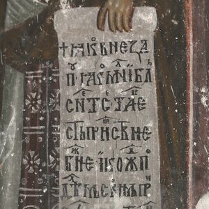 St. Cosmas the Monk, detail
