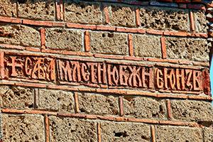Theotokos of Ljevis / Богородица Љевишка
